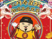 100000元早茶券全城免费送,柳州12月生日的统统有份!