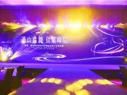 方直全新产品系首秀惊艳中山!香山墅10.1盛大亮相