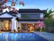 淀山湖畔最后一处中式别墅——新力·上海柳岸春风最新价格