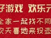 """民生地产""""亲子游戏 欢乐元旦""""活动火热进行中"""
