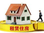 成都第二批国有租赁房源上市 60余万套出租房待租