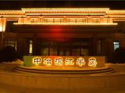 中冶ˑ滨江半岛 体验年味儿,新春送福
