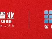强强联合 汇丰&华信斩获2020年濮阳县首拍优质地块