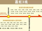 @嘉定人,嘉虹3线开通啦!安亭直达虹桥枢纽只需30分钟!