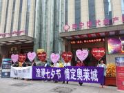 浪漫七夕节 西宁奥莱城全城派玫瑰活动闪耀一座城