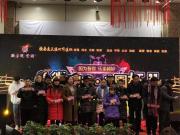 为梦想前行,徽字號紫園杯,新年饕餮音乐盛宴