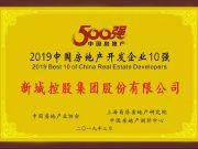 喜讯 | 新城控股荣登中国房地产开发企业TOP8