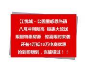孔雀城十五分公司周年巨献 江悦城·公园里超级钜惠礼献全城