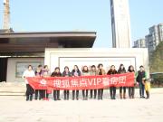 搜狐焦点12月精品看房团完美收官 实地领略三大豪宅风光