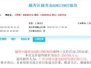 广州城投23.57亿夺得越秀南宅地,土豪们住的楼盘又火了一把