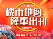 搜狐焦点2018保定秋季楼市地图持续发行:见证焕新清苑