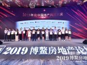 中骏集团连续荣获两项2019年度影响力地产品牌奖项