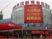 大汉集团成功收购翰鼎实业活动盛大举行