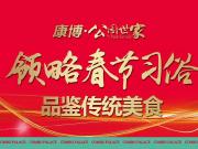 康博·公园世家:领略春节习俗 品鉴传统美食