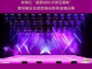 彰泰红百人火锅宴暨明星业主颁奖晚会即将盛启