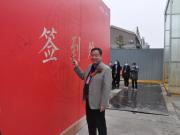开鸿·和院项目开工奠基仪式3月29日正式举行