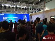 【中环国际】2018贵阳房交会,今秋不见不散!