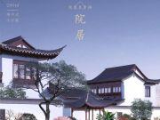 院里见中国|何为院居