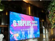 碧桂园6.18PULS购房狂欢节 12盘联动空前钜惠