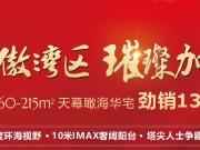 日销13亿!珠江国际金融中心首开售罄