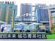全城聚焦 | 碧桂园品牌招生中心盛大开放