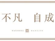 鑫源·万盛公馆|5月30日,共鉴新品绽放!城芯臻藏级阔景高层