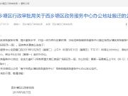 西乡塘政务服务中心迁址安吉 大唐世贸·天悦发展新趋势