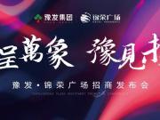 锦荣广场招商发布会圆满落幕  璀璨空港由此启航
