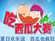 顺雄珠玑1号:西瓜狂欢节 8月8日拉开帷幕
