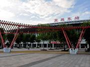 宜昌向东,融公馆引领东站商贸区未来
