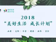 """文一集团2018""""美好生活成长计划""""正式发布"""