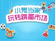 有一种生活叫体验,5月25日儿童跳蚤市场开张啦,小摊主招募中