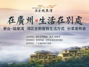 景业珑泉湾·湾区全新度假生活方式分享发布会顺利举办