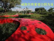 咸阳买房紧邻公园 首付20万月供2487起热点楼盘集锦