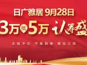 日广雅居丨建面约101-125㎡臻品三居9月28日认筹盛启!