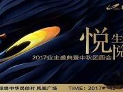 重磅!碧桂园深惠区域2017业主盛典暨中秋团圆会即将盛大启幕