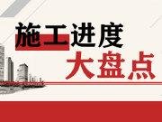 沧州6月各区域住宅项目最新施工进度大盘点!(内含施工图)