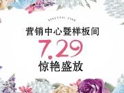 不倾城 不谋面丨佰和·锦园营销中心暨样板间7.29惊艳盛放!