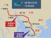 @恒大依山海湾全体业主 福利到!广深港高铁试运营啦