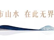 悦望名邸丨新山水派,从山和水的故乡来,到当代城市去