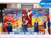 """""""天姿妙曼,欲秀疆华""""阳光城·文澜公馆营销中心璀璨开放!"""