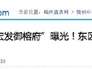 """低调入市 被""""高调""""瞩目  五里亭""""神秘新盘""""不再神秘"""