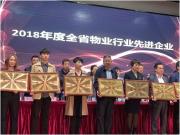 """西宁城昊物业公司获""""2018年度青海省物业行业先进单位""""荣誉"""