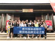【匠心之旅】惠州媒体行 共鉴领地品牌实力