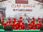 蒋大为师生演唱会在港城同科·汇丰小镇唱响