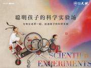 天赋科学实验场开课 来一场神奇的探秘之旅
