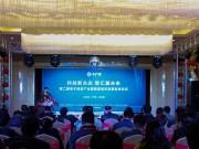 中产联成功举办第二届电子信息产业暨智慧城市发展高峰论坛