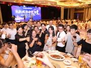 碧桂园金辉坚果社区VIP客户答谢晚宴盛大举办