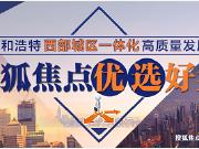 呼市城西一体化发展政策出台 搜狐优选6大城西好盘 别错过