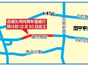 青秀区凤岭北路主车道年底全线施工完毕 沿线楼盘受益